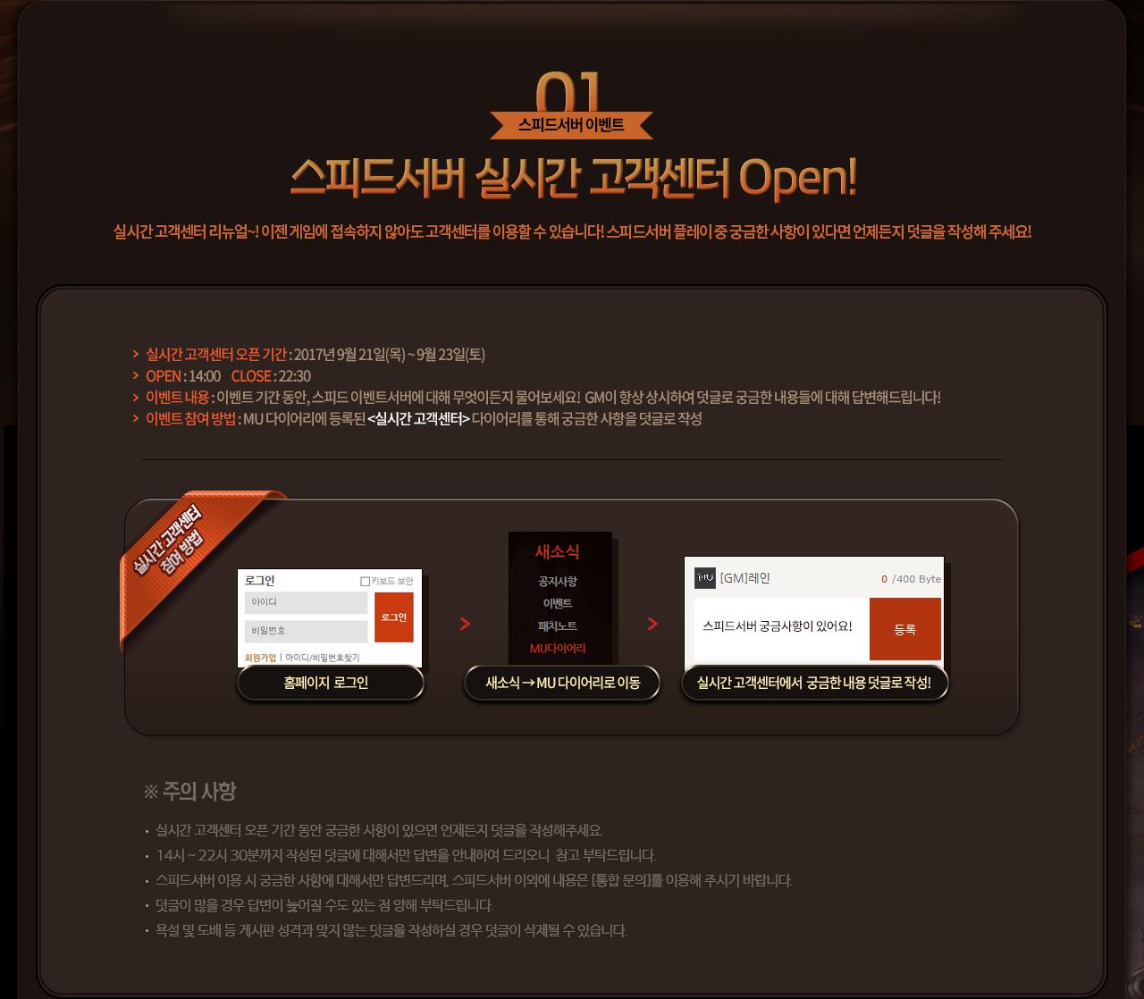 스피드서버 실시간 고객센터 Open!