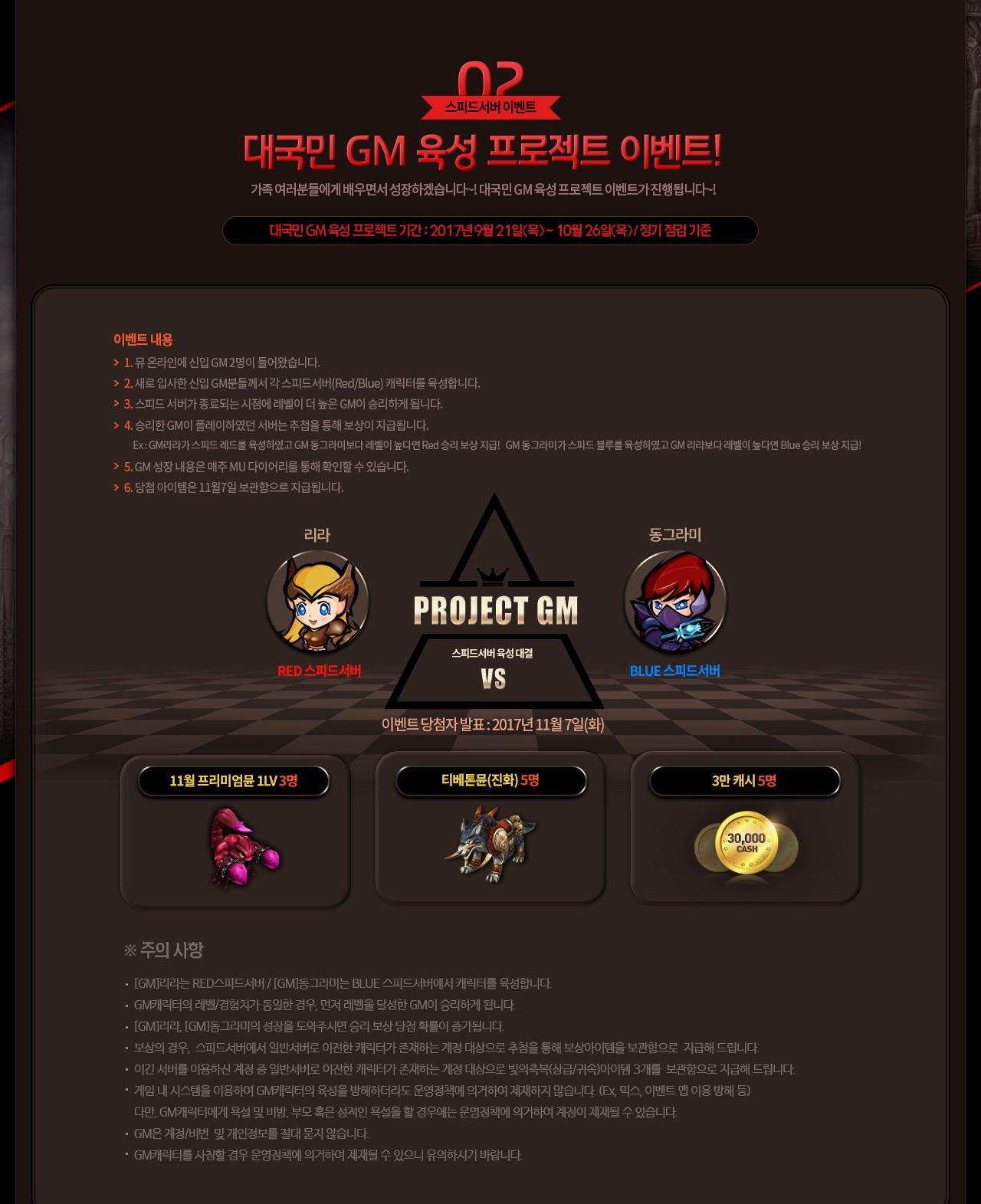 대국민 GM 육성 프로젝트 이벤트!