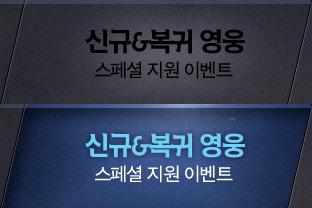 신규 복귀 영웅 스페셜 지원 이벤트