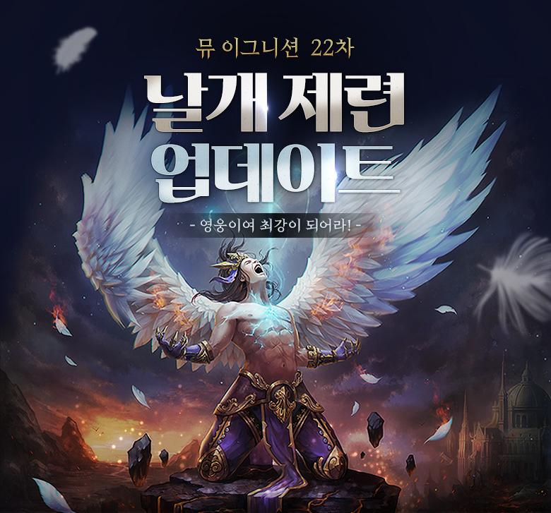 뮤 이그니션 22차 날개제련 업데이트