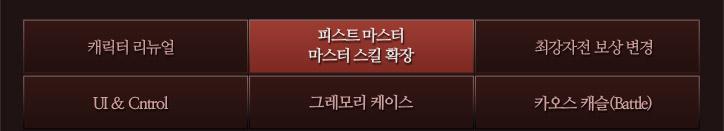 피스트 마스터&마스터 스킬 확장