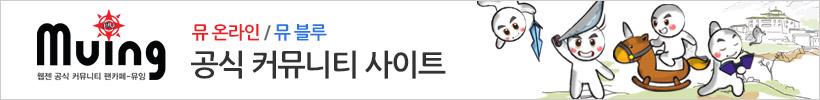 뮤 온라인/뮤 블루 공식 커뮤니티 사이트 뮤잉