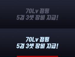 70Lv점핑 5검 3셋 장비 지급!