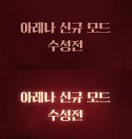 아레나 신규 모드 수성전