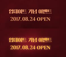 업데이트 기념 이벤트 2017.08.24. OPEN
