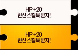 HP+20 변신 스킬북 받자!
