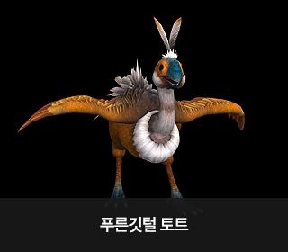 푸른깃털 토트
