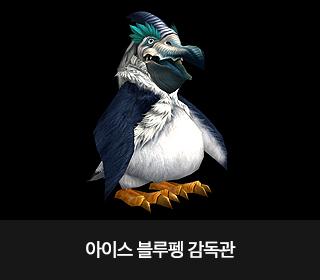 아이스 블루펭 감독관
