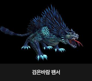 검은바람 팬서