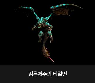 검은저주의 베일먼