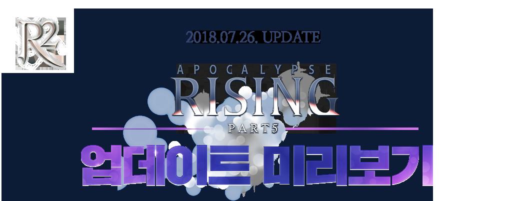 R2 2018.07.26. Update APOCALYPSE Part 5 - Rising 업데이트 미리보기
