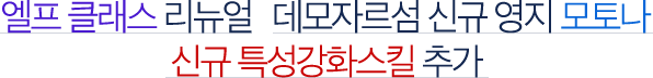 엘프 클래스 리뉴얼! 데모자르섬 신규 영지 모토나 신규 특성강화 스킬 추가!