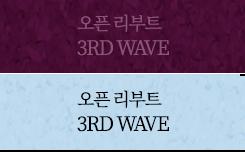 오픈 리부트 3RD WAVE