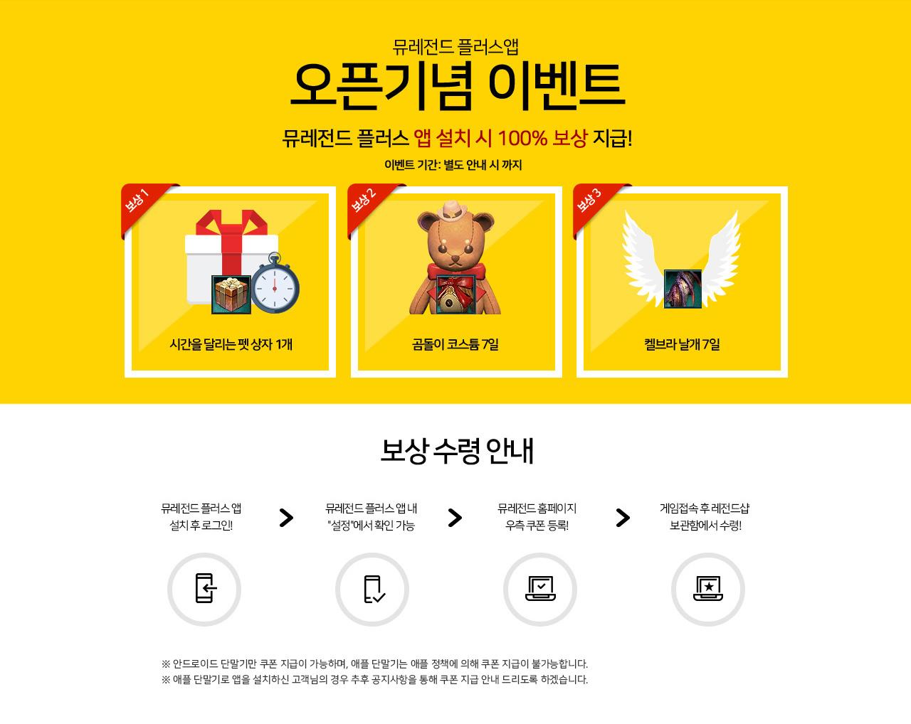 오픈 기념 이벤트 뮤레전드 플러스 앱 설치시 100% 보상 지급!