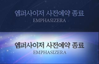 엠퍼사이저 사전예약