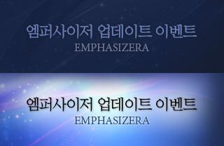 엠퍼사이저 업데이트 이벤트