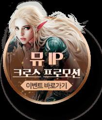 뮤 IP 크로스 프모로션 이벤트 바로가기