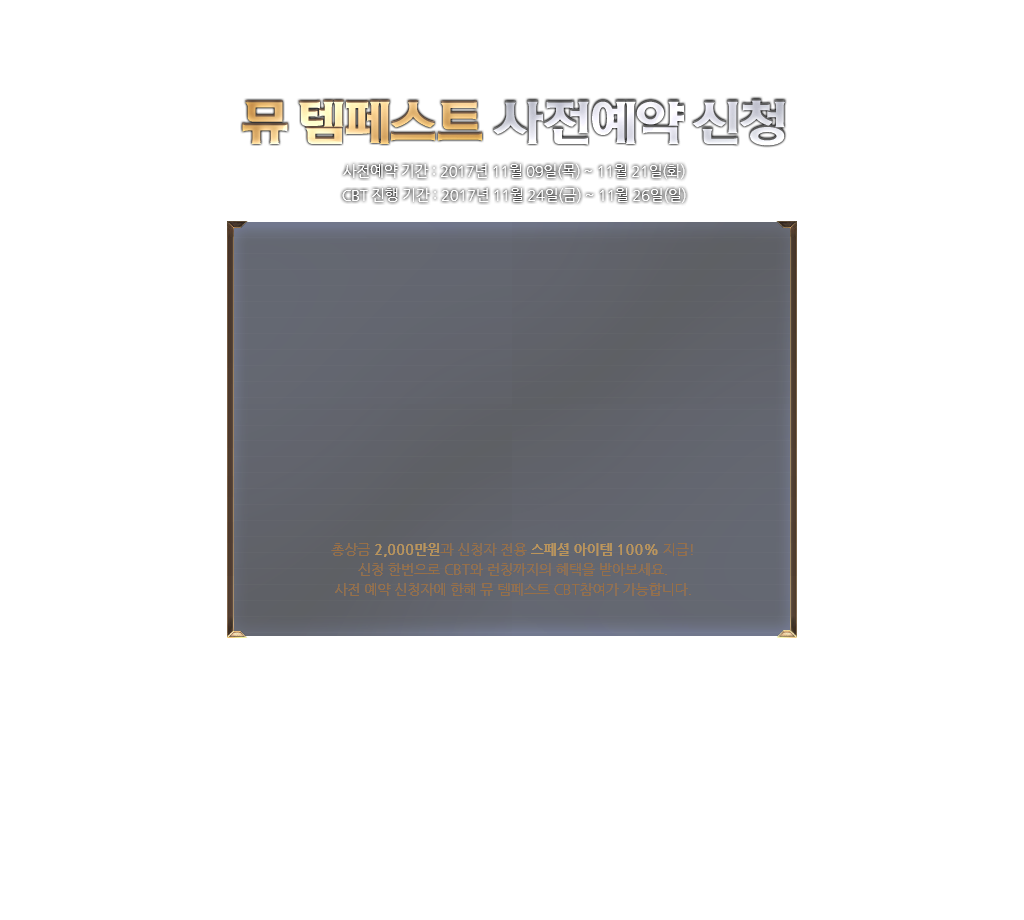뮤 템페스트 사전 예약 신청