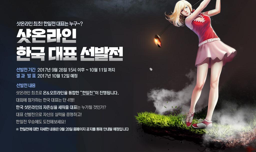 샷온라인 최초! 한일전 대표는 누구~? 샷온라인 한국 대표 선발전