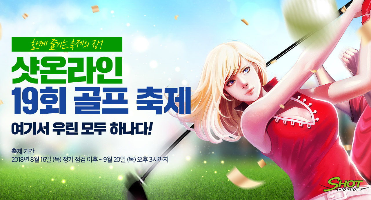 샷온라인 19회 골프 축제 축제기간 2018 8월 16(목) 정기점검 이후 ~ 9월 20일(목) 오후 3시까지