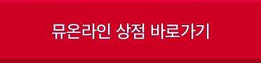 뮤 레드 상점